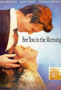 이별없는 아침 포스터