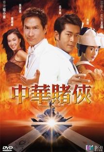 중화도협 포스터