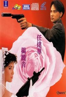 지존홍분 포스터