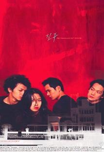 질주 포스터