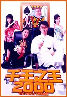 천왕지왕 2000 포스터