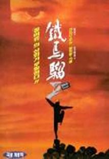 철마류 2 가두 살수 포스터