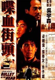 첩혈가두 포스터