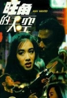 첩혈쌍웅 2 포스터