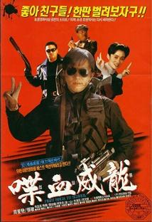첩혈위룡(도학위룡 2) 포스터