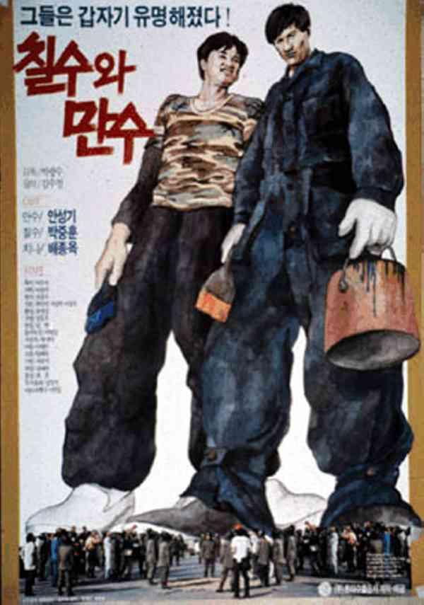 칠수와 만수 포스터 새창