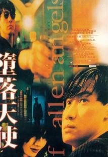 타락천사 포스터