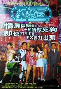 홍등가의 혈투 포스터