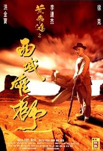 황비홍 - 서역웅사 포스터
