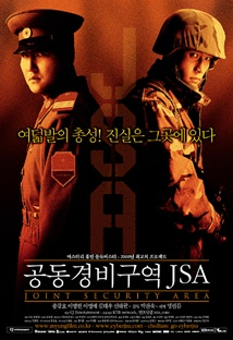 공동경비구역 JSA 포스터