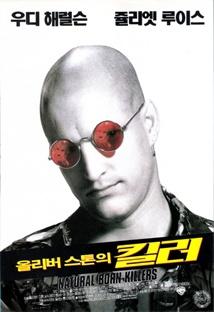 내츄럴 본 킬러(올리버스톤의 킬러) 포스터
