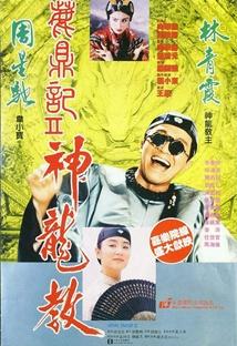 녹정기 Ⅱ와 신룡교 포스터