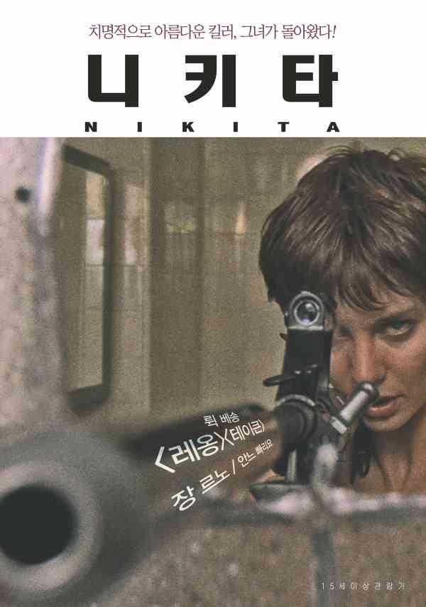 니키타 포스터 새창