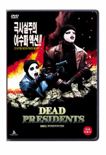 데드 프레지던트 포스터