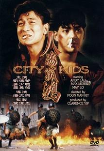 도시의 아이들 포스터