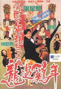 도학위룡 3-용과계년 포스터