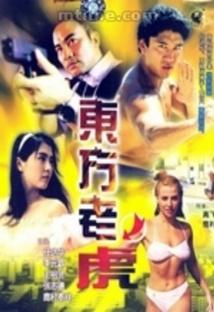 동방노호 포스터