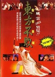 동방불패 포스터