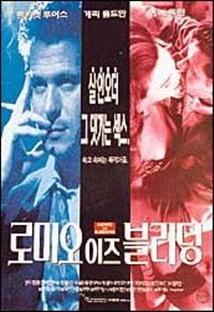 로미오 이즈 블리딩 포스터
