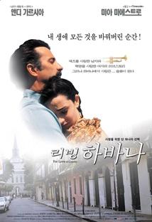 리빙 하바나 포스터