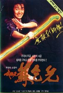 무장원 소걸아 포스터