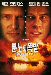 분노의 폭발 포스터