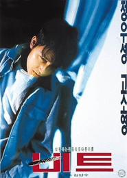 비트 포스터