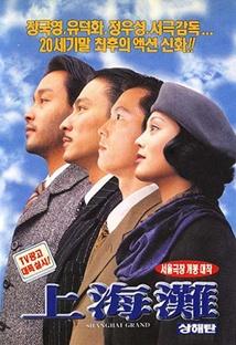 상해탄 포스터