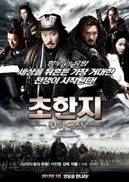 초한지 - 천하대전 포스터