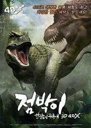 점박이-한<!HS>반도<!HE>의공룡3D 포스터