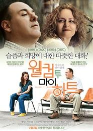 웰컴 투 마이 하트 포스터