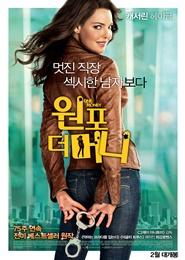 원 포 더 머니 포스터