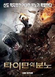 타이탄의 분노 포스터
