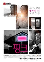 핑크 포스터