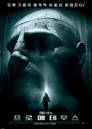 프로메테우스(필름) 포스터