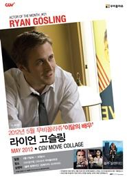 무비꼴라쥬 이달의 배우 - 라이언 고슬링 포스터