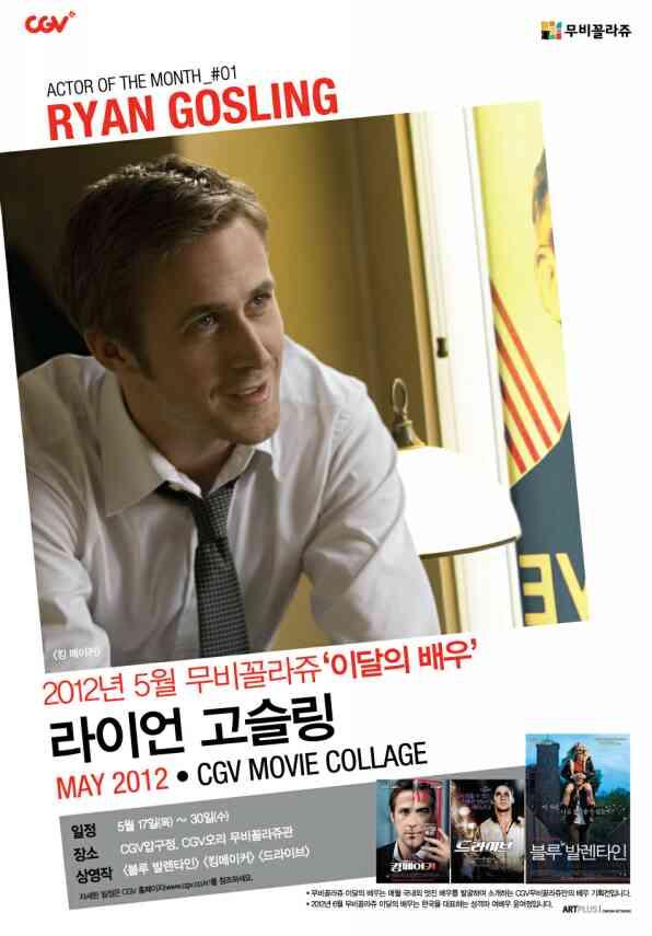 무비꼴라쥬 이달의 배우 - 라이언 고슬링 포스터 새창