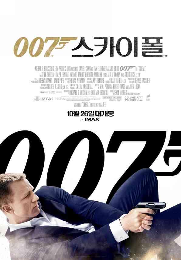 007 스카이폴 포스터 새창