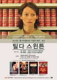 무비꼴라쥬 이달의 배우 - 틸다 스윈튼  포스터