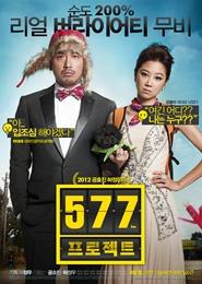 577 프로젝트 포스터