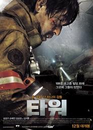 타워 포스터