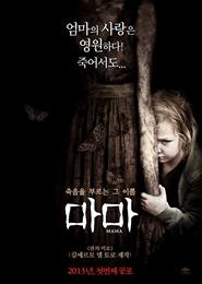 마마 포스터