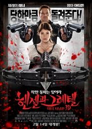 헨젤과 그레텔 : 마녀 사냥꾼 포스터