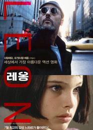 레옹 포스터