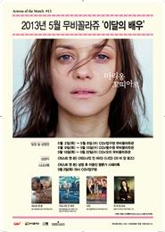 무비꼴라쥬 이달의 배우 - 마리옹 꼬띠아르 포스터