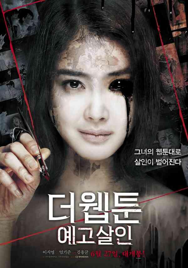 더 웹툰 : 예고살인 포스터 새창