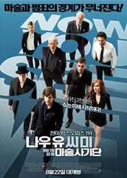나우 유 씨 미 : 마술사기단 포스터