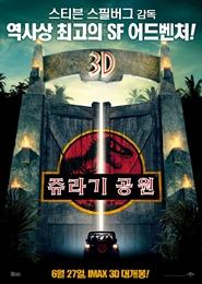 [무료]쥬라기공원 포스터