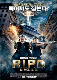R.I.P.D. : 알.아이.피.디. 포스터