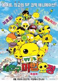 장강 7호 : 내친구 마법요정 포스터